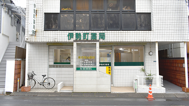 伊勢町薬局の画像