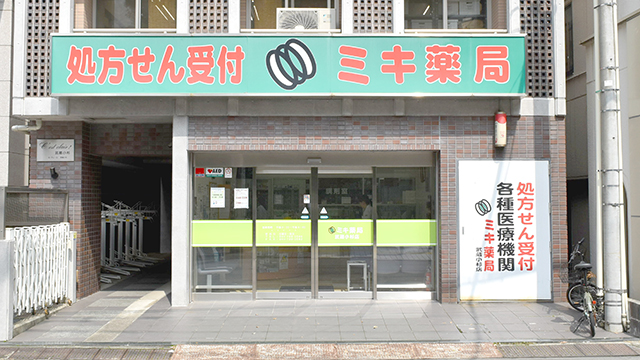 ミキ薬局 武蔵小杉店の画像