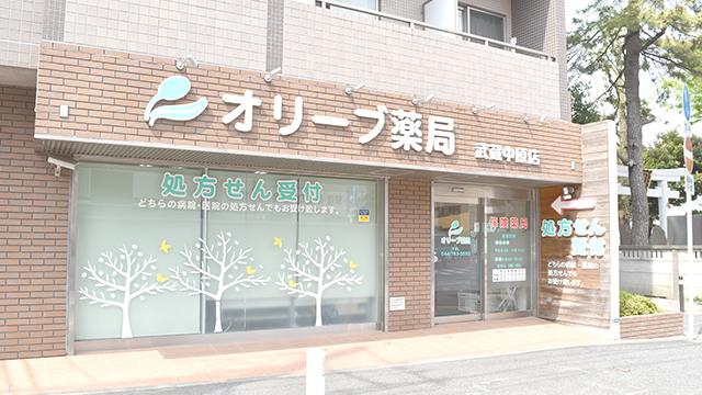 オリーブ薬局武蔵中原店の画像