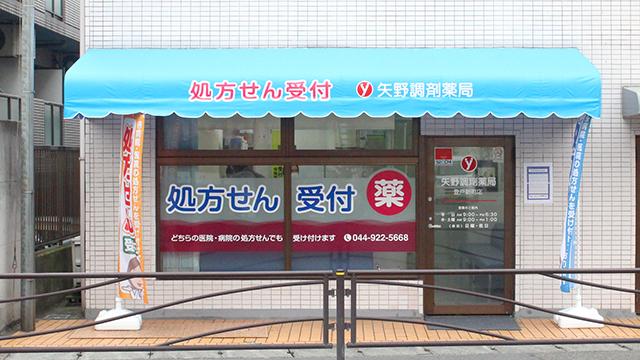 矢野調剤薬局登戸新町店の画像