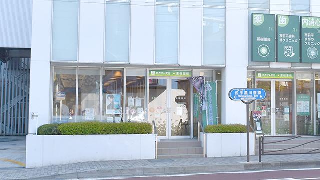 薬樹薬局 宮前平2号店の画像