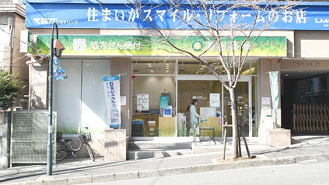 薬樹薬局 鷺沼春待坂店の画像