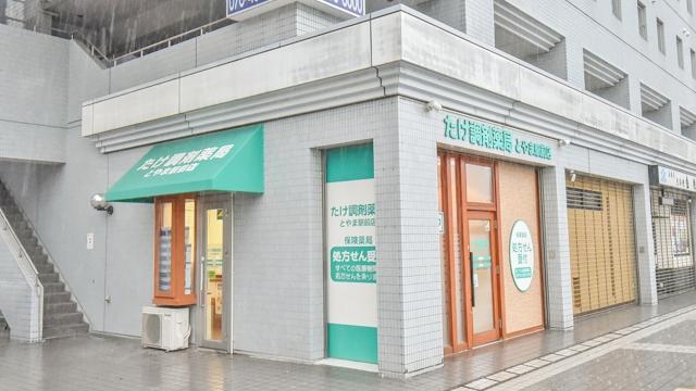 たけ調剤薬局 とやま駅前店の画像