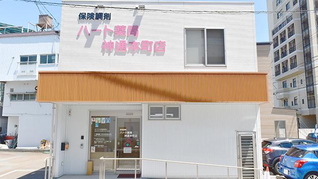 ハート薬局神通本町店の画像