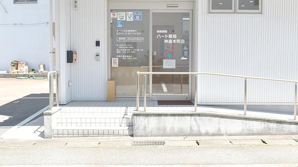 ハート薬局神通本町店