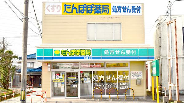 たんぽぽ薬局 魚津店