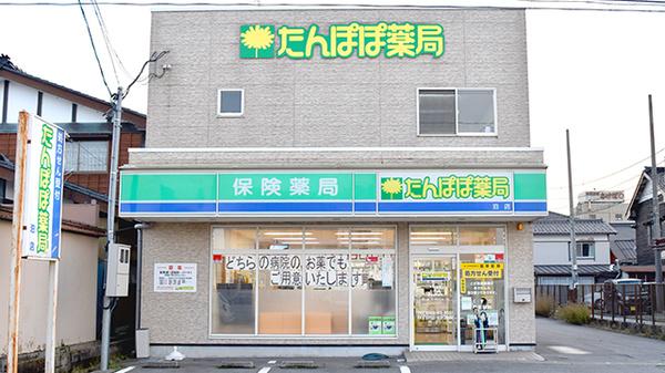 たんぽぽ薬局 泊店