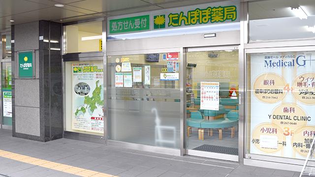 たんぽぽ薬局 岐阜駅前店の画像