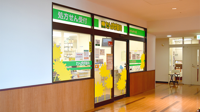たんぽぽ薬局 シティタワー店の画像