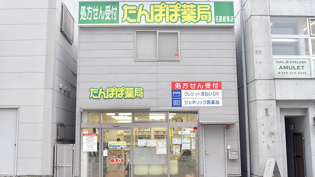 たんぽぽ薬局 名鉄岐阜店の画像