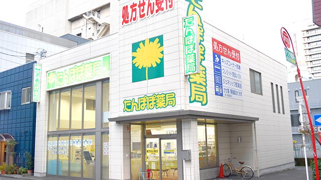 たんぽぽ薬局 静岡日赤前店の画像
