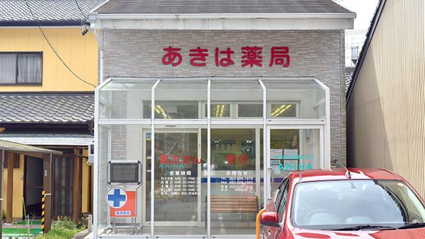 芦沢 胃腸 科 外科