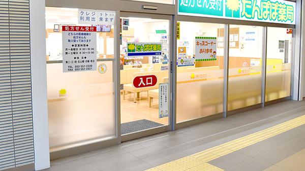 たんぽぽ薬局 栄生店