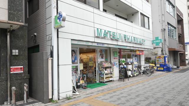 松井薬局の画像