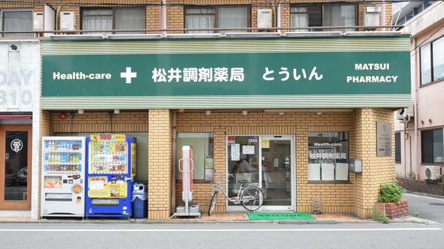 松井調剤薬局とういんの画像