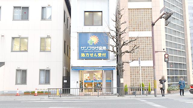 サンプラザ薬局 京都駅前局の画像