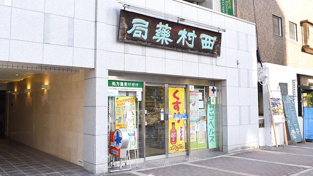 西村薬局の画像