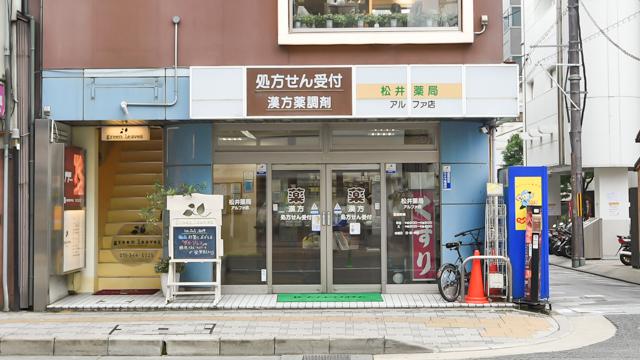 松井薬局アルファ店の画像