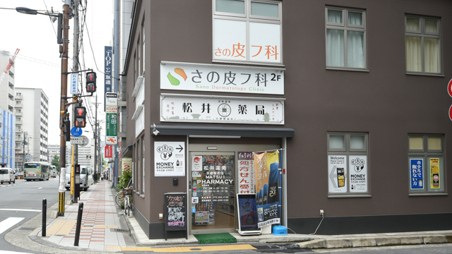 松井薬局京都駅前店の画像