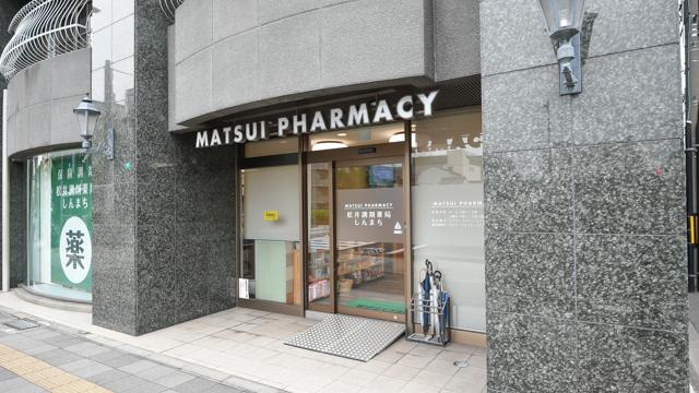 松井調剤薬局しんまちの画像
