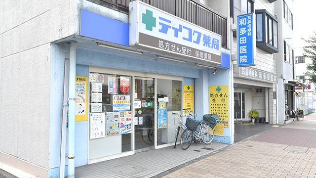テイコク薬局東寺店の画像
