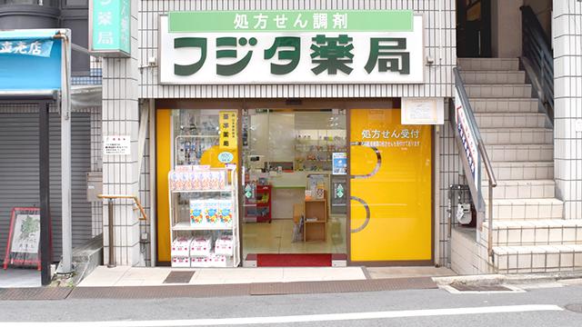 フジタ薬局高野店の画像