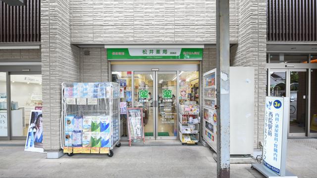松井薬局西院店の画像