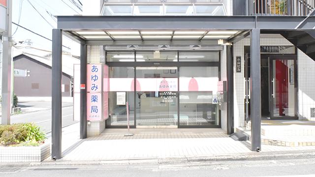 あゆみ薬局丹波橋店の画像