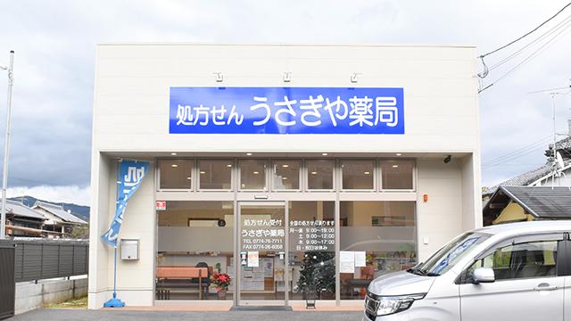 うさぎや薬局加茂店の画像