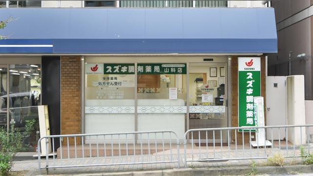スズキ調剤薬局山科店の画像