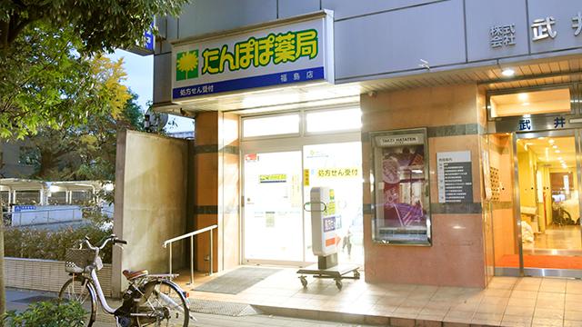たんぽぽ薬局 福島店の画像