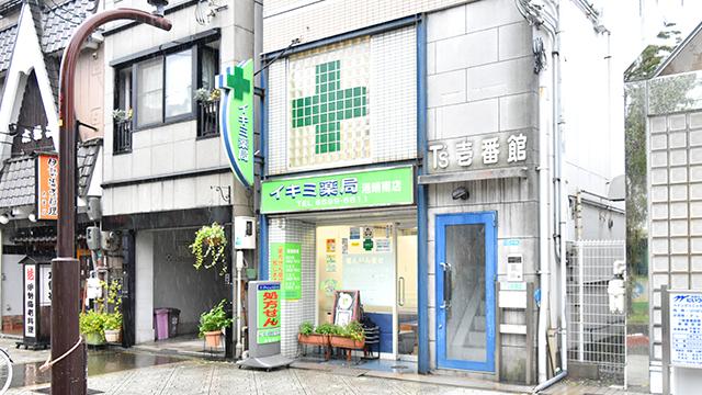 イキミ薬局港晴南店の画像