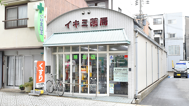 イキミ薬局港晴北店の画像