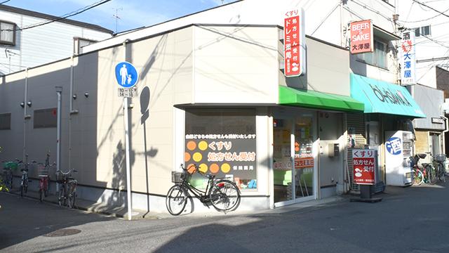 ドレミ薬局東田辺店の画像