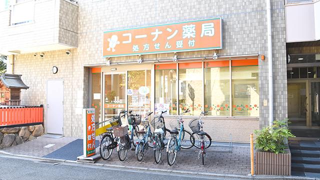 コーナン薬局 阪急高槻駅前店の画像