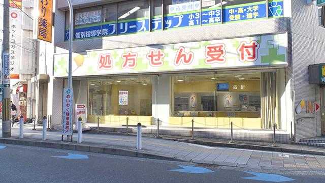 ひまわり薬局 高槻店の画像