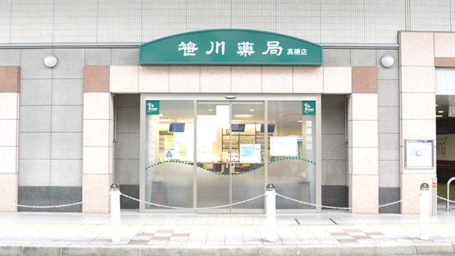 笹川薬局高槻店の画像