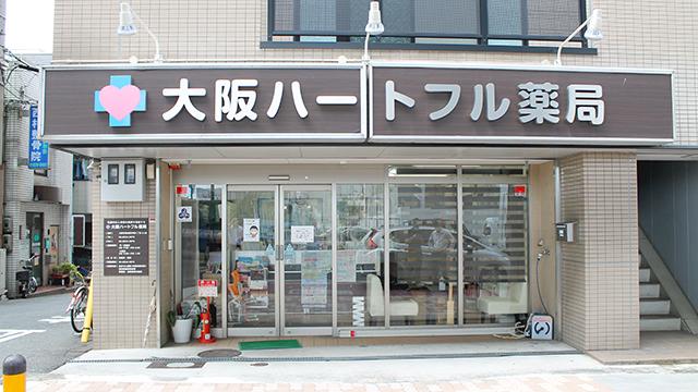 大阪ハートフル薬局の画像