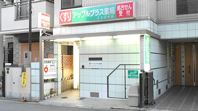 アップルプラス薬局ことぶき店の画像