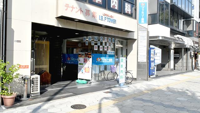 テイコクファミリー薬局 上本町店の画像