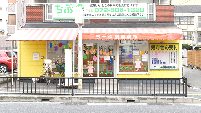 ちーぷ薬局住道店の画像