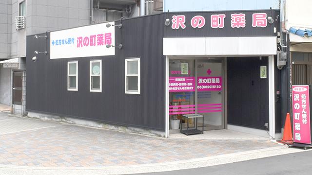 沢の町薬局の画像