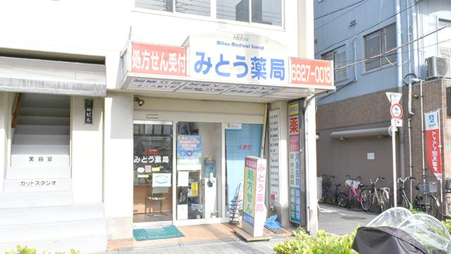 みとう薬局昭和町店の画像