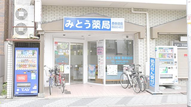 みとう薬局西田辺店の画像