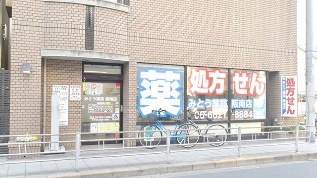 みとう薬局阪南店の画像