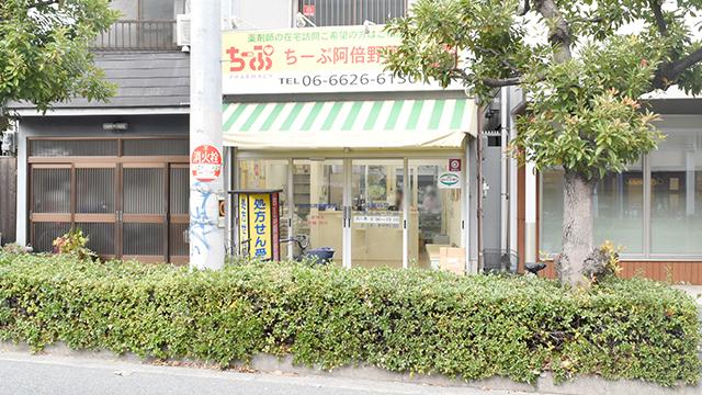ちーぷ阿倍野薬局の画像