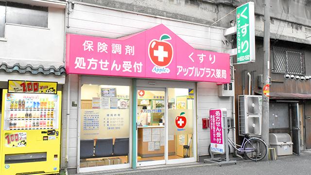 アップルプラス薬局大正店の画像