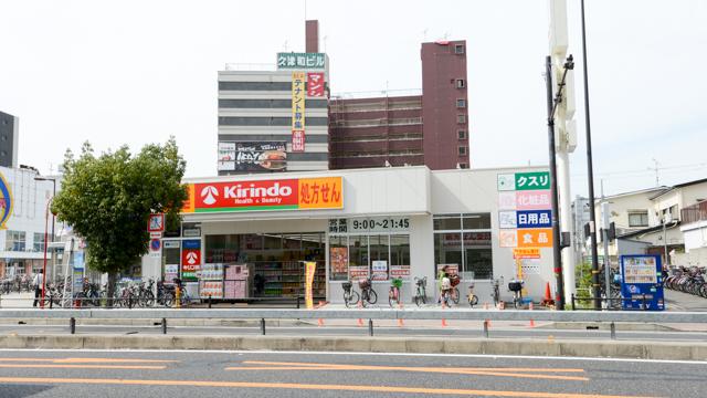 キリン堂薬局 岸里駅前店の画像