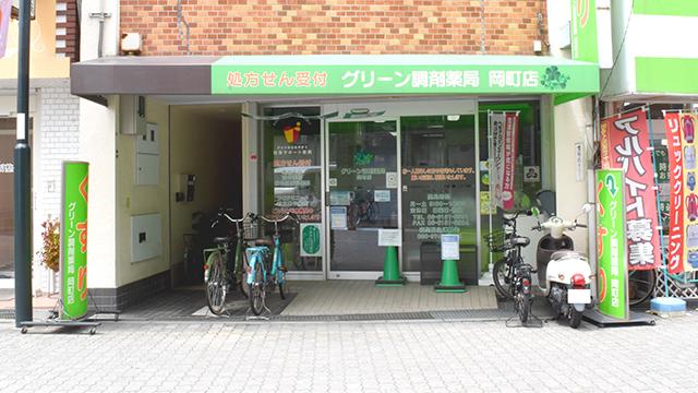 グリーン調剤薬局岡町店の画像
