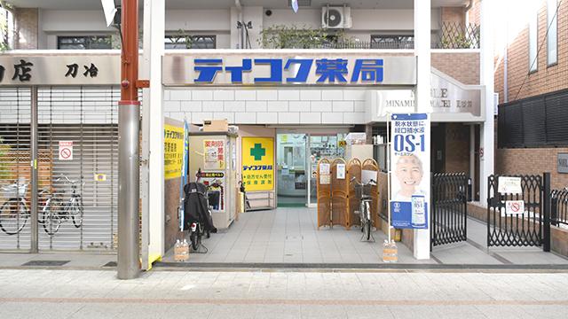 テイコク薬局南森町店の画像